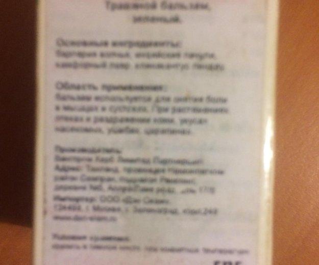 Тайский бальзам. Фото 3. Москва.
