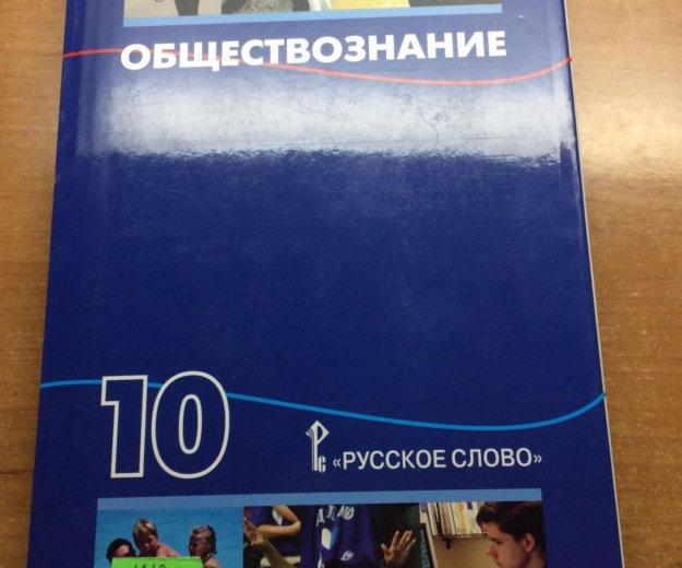 Обществознание. Фото 2. Оренбург.