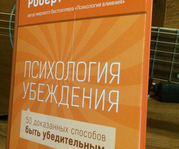 Психология убеждения. Фото 1. Москва.