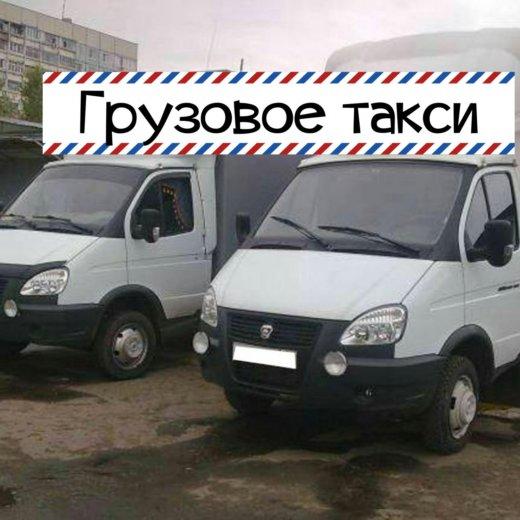 Грузовое такси, грузотакси. Фото 1. Краснодар.