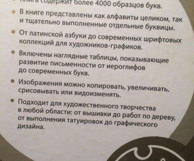 Справочник по шрифтам. Фото 2. Санкт-Петербург.
