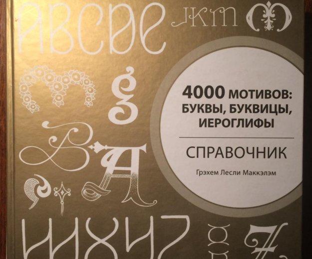 Справочник по шрифтам. Фото 3. Санкт-Петербург.