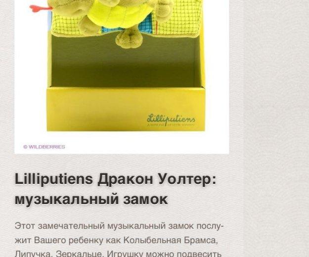 Для новорождённого lilliputiens battat janod. Фото 4. Москва.