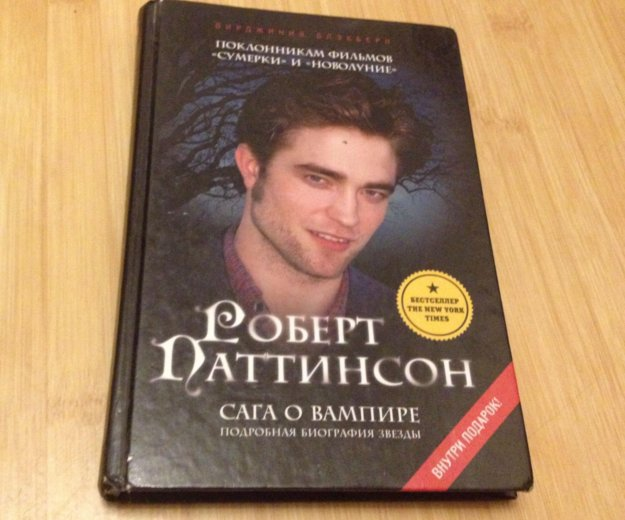 Книга сумерки роберт паттинсон. Фото 1. Санкт-Петербург.