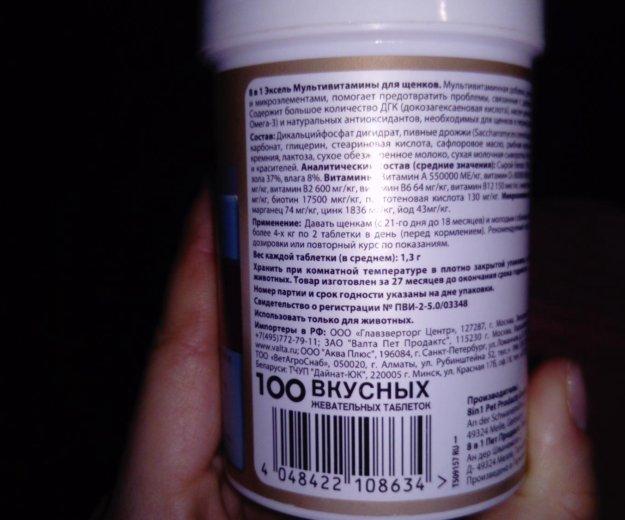 Витамины для щенков. Фото 2. Тольятти.