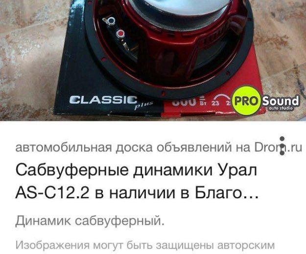 Сабвуфер урал as-c12.2. Фото 2. Саратов.