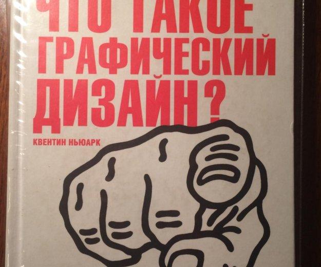 """""""что такое графический дизайн"""". Фото 2. Санкт-Петербург."""