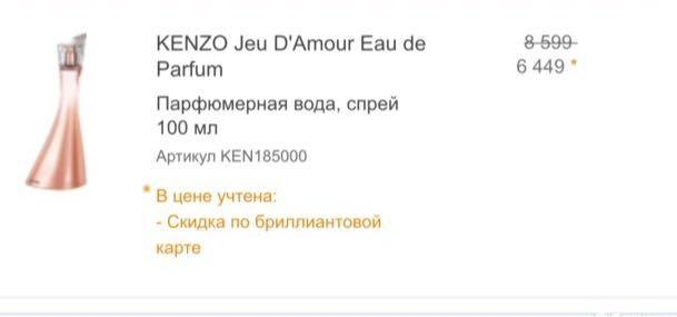 Kenzo jeu d'amour parfum 100 ml. обмен. Фото 4. Москва.