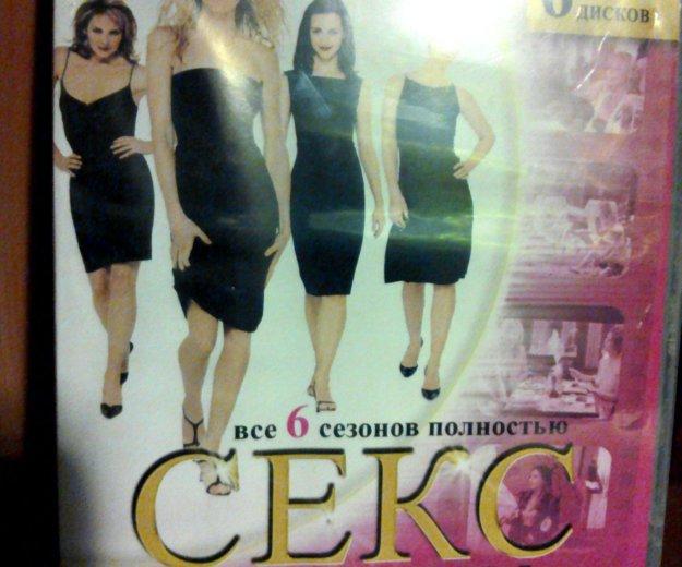 Dvd диски. секс в большом городе. Фото 2. Санкт-Петербург.