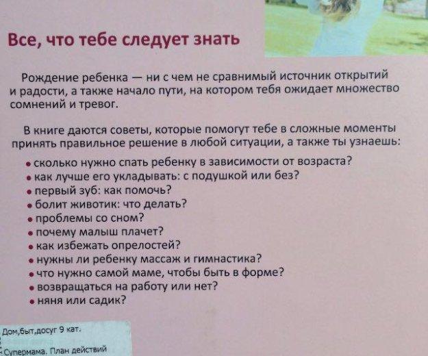 Книга. Фото 2. Москва.