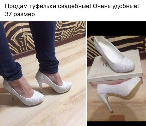 Туфельки💃. Фото 1. Дедовск.