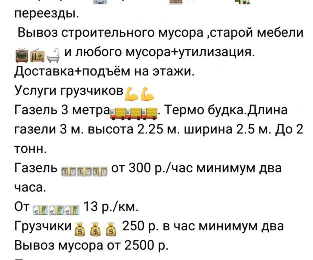 Газель. Фото 2. Казань.