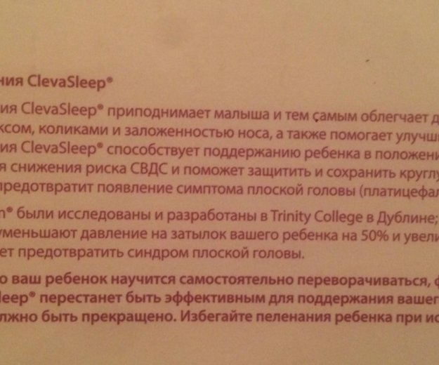 Cleva sleep positioner. Фото 2. Москва.