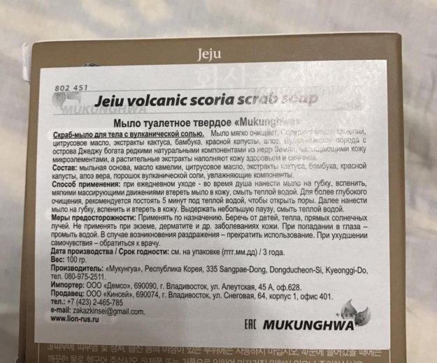 Скраб мыло с вулканической солью. Фото 2. Москва.