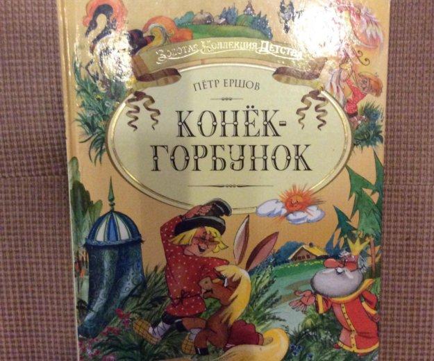 Конёк - горбунок п.ершов. Фото 1. Москва.