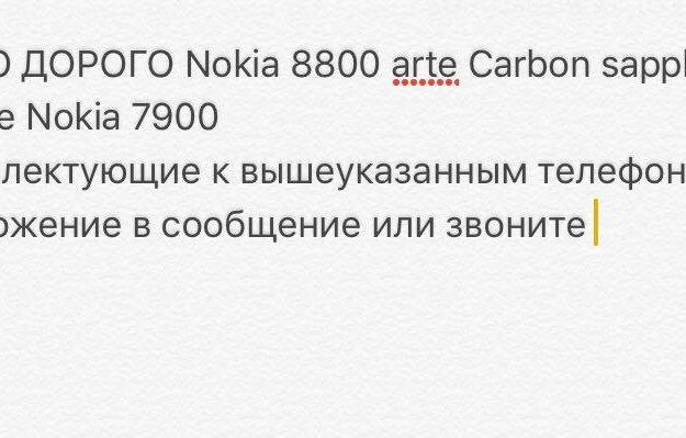 Nokia 8800 arte nokia 7900 оригинал. Фото 3. Екатеринбург.