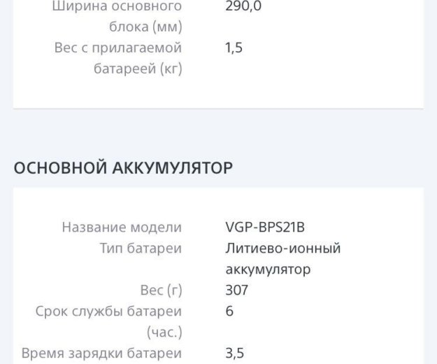 Ноутбук sony vaio sve1113m1r. Фото 4. Москва.