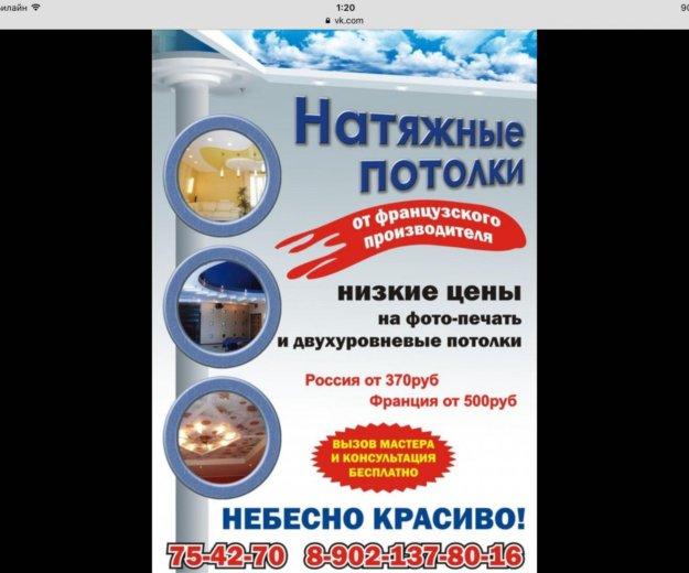 Натяжные потолки и ремонт квартир. Фото 1. Мурманск.