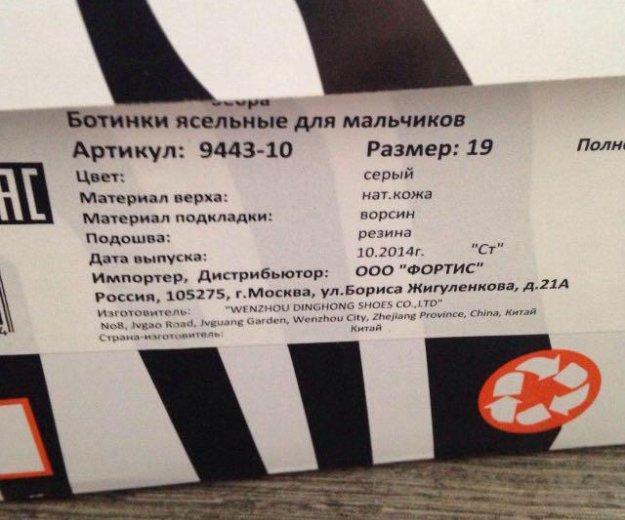 Ботинки зебра,19р. Фото 4. Москва.