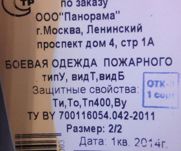 Боп одежда пожарного. Фото 3. Новомосковск.