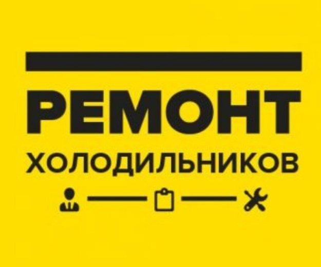 Мастер по холодильникам. Фото 1. Москва.