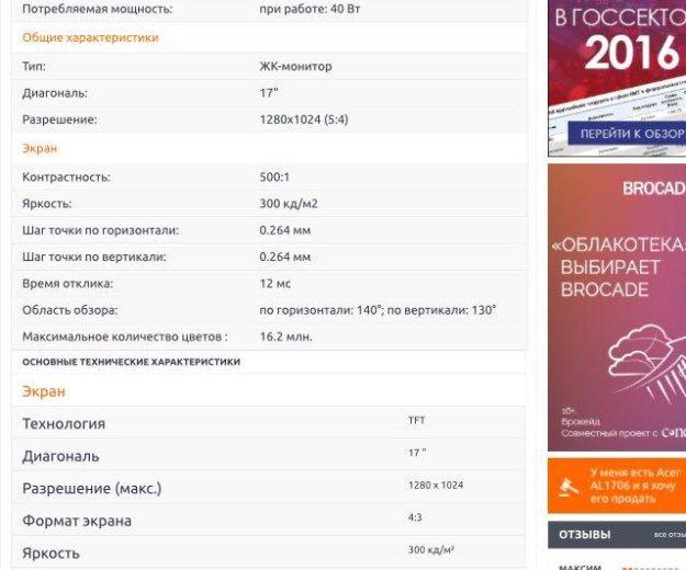 Acer монитор. Фото 4. Москва.