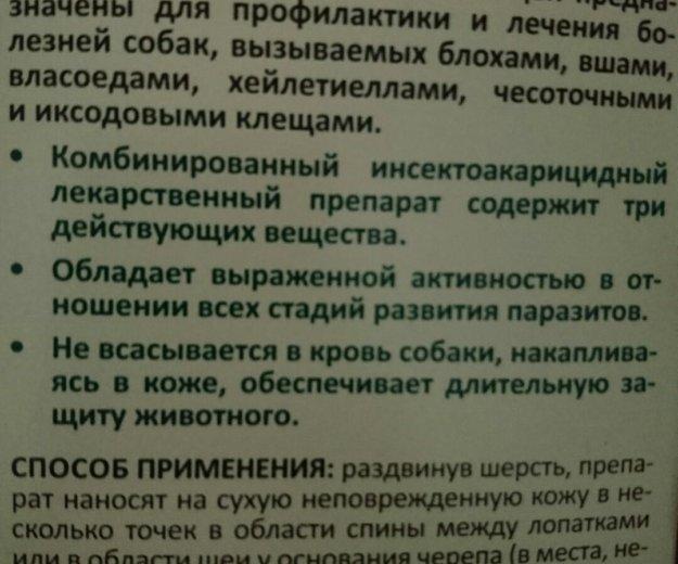 Капли от блох и клещей барс. Фото 2. Москва.