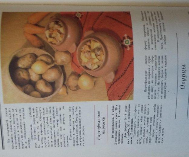Книга учебник о русской кухне. Фото 3. Тольятти.