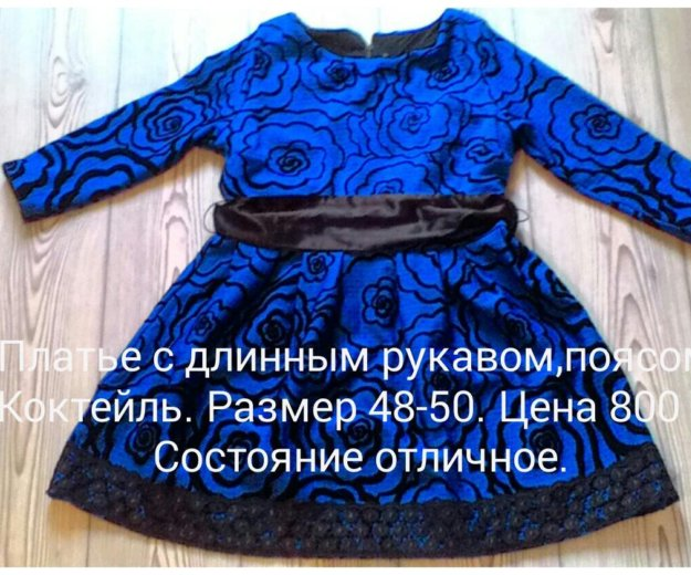 Платье коктейльное. Фото 1. Кингисепп.