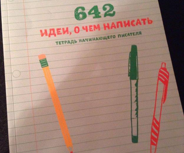 Творческий блокнот для писателей. Фото 1. Москва.