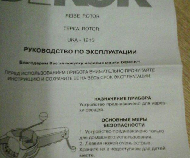Терка. Фото 1. Новороссийск.