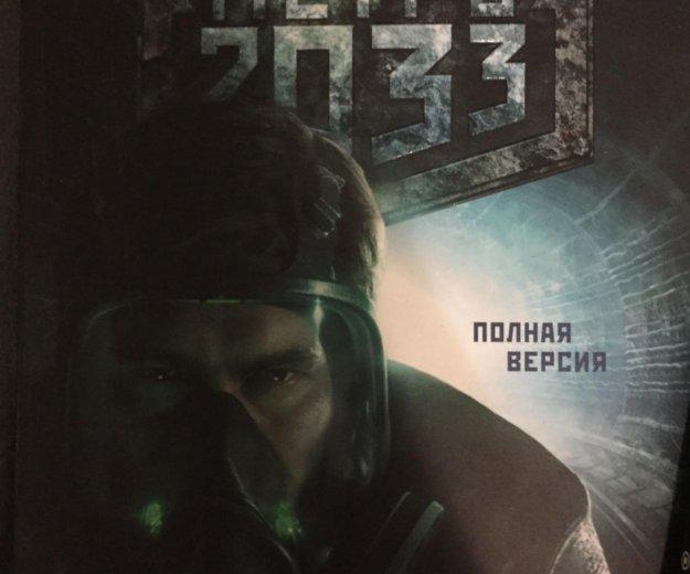 Метро 2033,2034,2035. Фото 4. Москва.