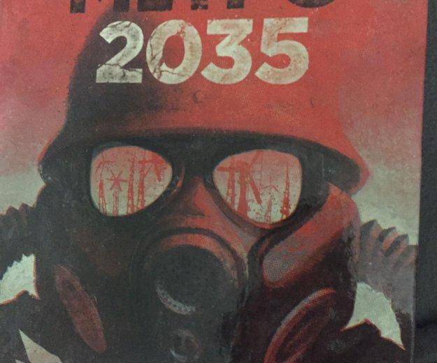 Метро 2033,2034,2035. Фото 3. Москва.