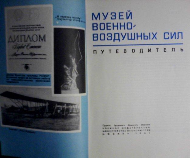 Музей военно-воздушных сил. путеводитель. 1981г. Фото 2. Москва.