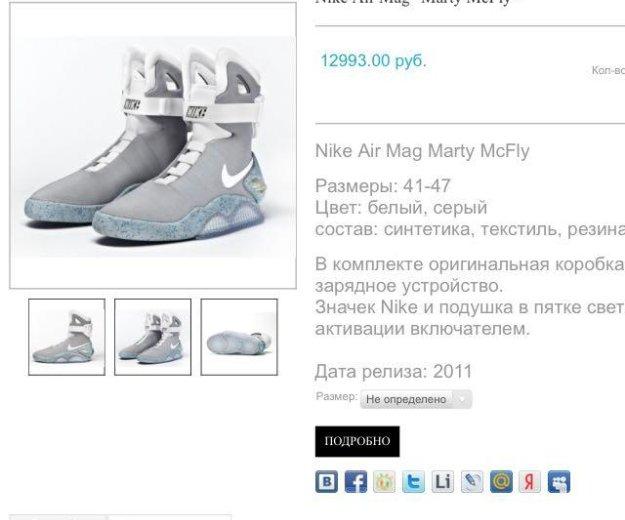 Nike air mag. Фото 1. Мытищи.