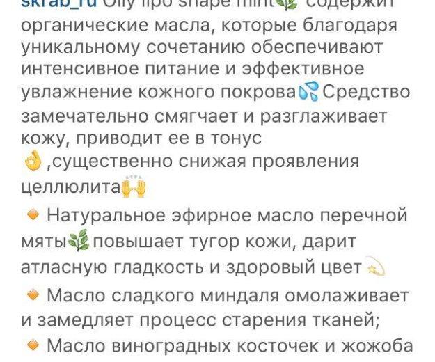 Масло антицеллюлитное. Фото 2. Москва.