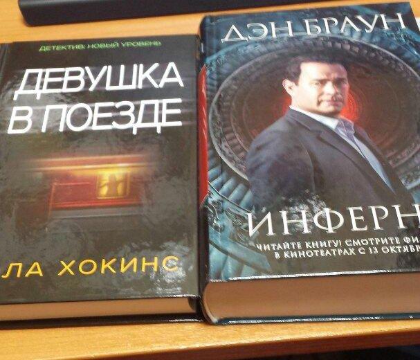 Книги инферно и девушка в поезде. Фото 1. Москва.