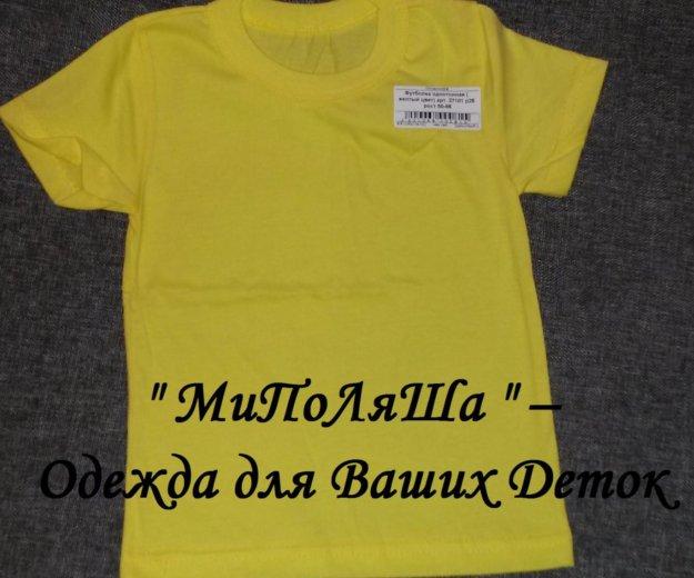 Новая однотонная футболка, 80-86. Фото 1. Москва.
