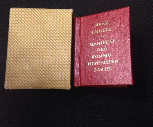 Маркс/энгельс манифест. Фото 1. Москва.
