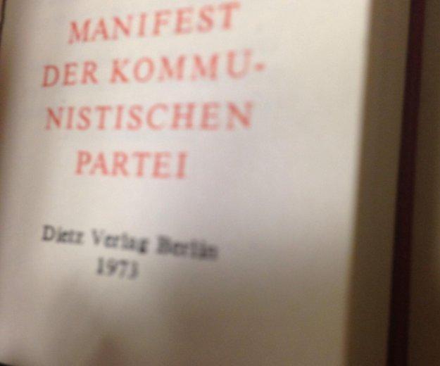 Маркс/энгельс манифест. Фото 2. Москва.