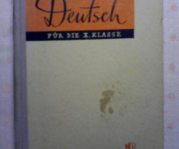 Учебник немецкаго языка. 10 кл. 1965 год. Фото 1. Москва.