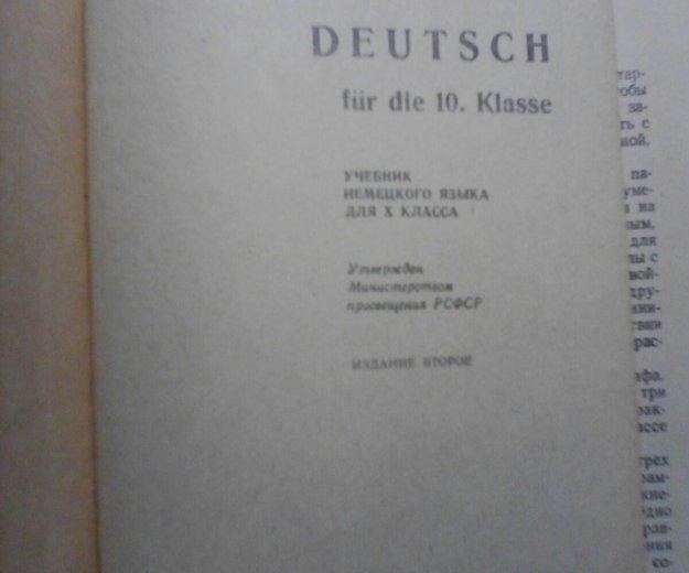 Учебник немецкаго языка. 10 кл. 1965 год. Фото 2. Москва.