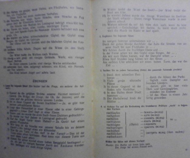 Учебник немецкаго языка. 10 кл. 1965 год. Фото 3. Москва.