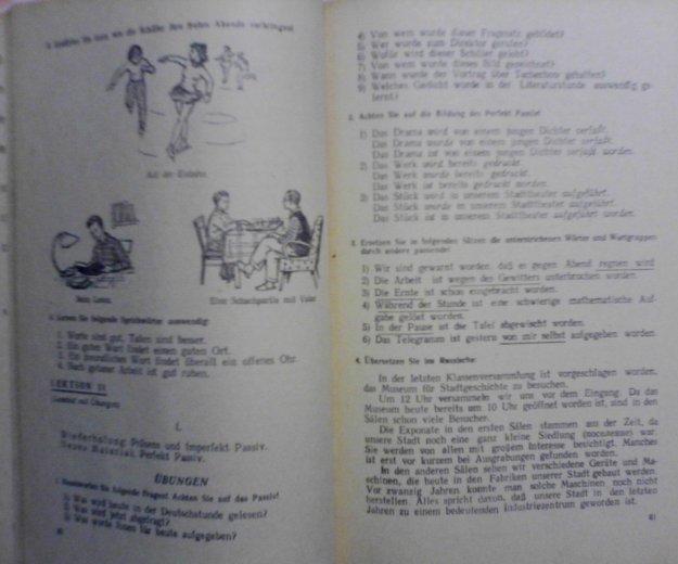 Учебник немецкаго языка. 10 кл. 1965 год. Фото 4. Москва.