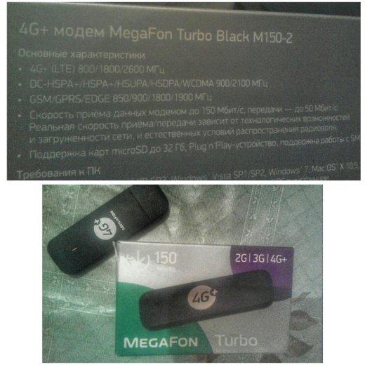 Мегафон модем 4g+ lte. Фото 1. Комсомольск-на-Амуре.