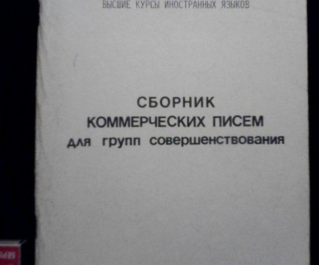 Сборник коммерческих писем для групп соверш-ния. Фото 1. Москва.