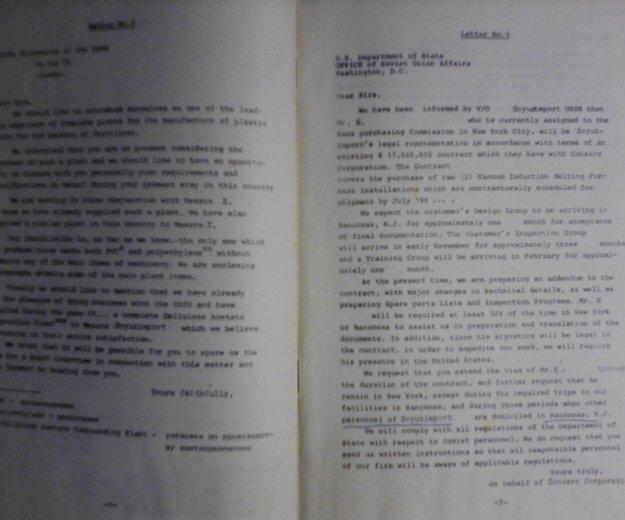 Сборник коммерческих писем для групп соверш-ния. Фото 2. Москва.