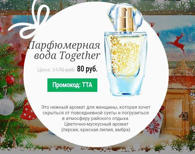 Подарок. парфюм. Фото 2. Саратов.