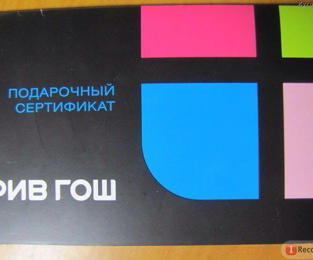 Сертификат рив гош подарочная карта. Фото 1. Москва.