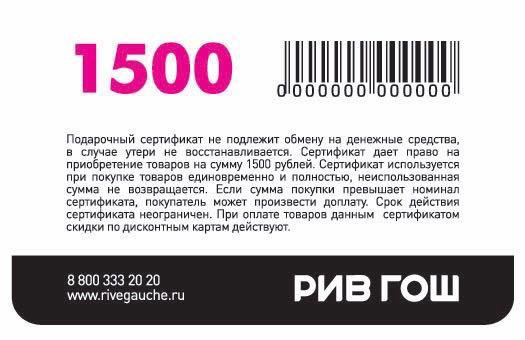 Сертификат рив гош подарочная карта. Фото 2. Москва.